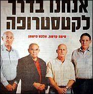 Gatekeepers 2003